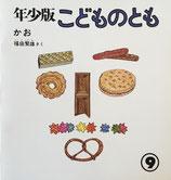 かお 福田繁雄 こどものとも年少版18号