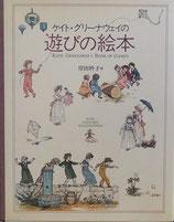 ケイト・グリーナウェイの遊びの絵本