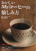 おいしいMyコーヒーの愉しみ方 堀口俊英
