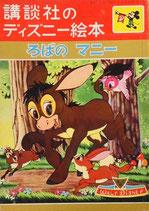 ろばのマニー 講談社のディズニー絵本50