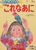 これなあに 小学館の育児絵本47 1~3歳 昭和52年