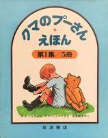 クマのプーさんえほん 第1集5冊