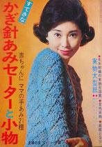 すてきなかぎ針あみセーターと小物 主婦の友2月号付録 昭和42年