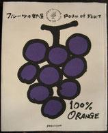 フルーツの部屋 100%ORANGE<sold out>