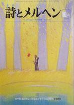 詩とメルヘン 54号  1977年10月号