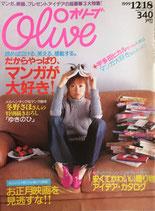 Olive 404 オリーブ 1999/12/18号  だからやっぱり、マンガが大好き!