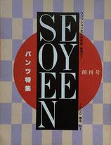 SOEN EYEファッション文化研究誌・装苑アイ No.1 パンツ特集