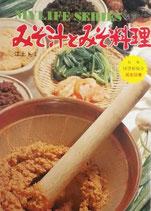 みそ汁とみそ料理 江上トミ マイライフシリーズ NO.46