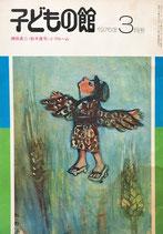 子どもの館 No.34 1976年3月