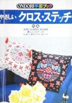 ONDORI手芸ブック10 やさしいクロス・ステッチ