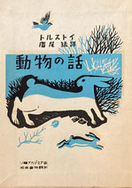 動物の話 トルストイ 廣尾猛 ソ連アカデミア版 昭和21年