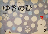ゆきのひ 加古里子 こどものとも119号