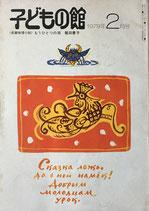 子どもの館 No.69 1979年2月