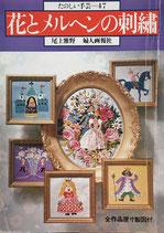 花とメルヘンの刺繍 たのしい手芸47 尾上雅野