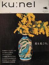 ku:nel  vol.19  花も見ごろ。