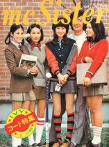 mc Sister エムシー・シスター No.39 1972年12月号