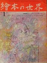 月刊 絵本の世界 7号 '74/1月号