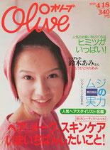 Olive 388 オリーブ 1999/4/18 ヘア、メーク、スキンケアいまいちばんしたいこと!