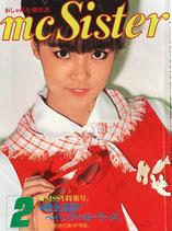 mc Sister エムシー・シスター No.86 1977年2月号