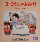 コッコさんのおみせ  片山健  こどものとも年少版141号
