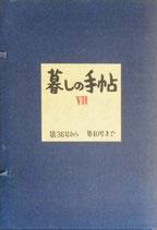 暮しの手帖 第一世紀 第36号から第50号まで15冊 帙入