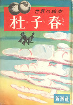 杜子春 恩地幸四郎ほか 新潮社世界の絵本・中型版7 昭和25年
