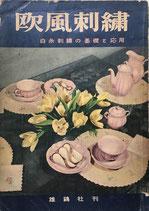 欧風刺繍 白色刺繍の基礎と応用 昭和30年