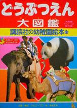 どうぶつえん大図鑑 講談社の幼稚園絵本25 昭和57年
