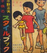 水野正夫 子供のスタイルブック ひまわり社 昭和29年