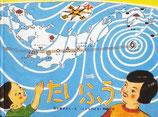 たいふう 加古里子 こどものとも 知識の本