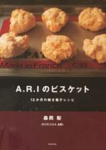 A.R.Iのビスケット 12か月の焼き菓子レシピ 森岡梨
