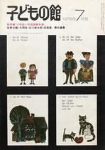 子どもの館 No.62 1978年7月 にほんご1