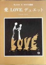 BLACK&WHITE 画集 愛 LOVE デュエット やなせたかし