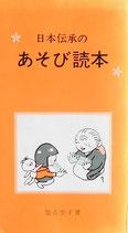 日本伝承のあそび読本 加古里子