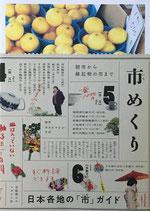 市めくり 朝市から縁起物の市まで日本各地の「市」ガイド