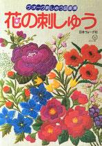 花の刺しゅう ヴォーグ刺しゅう図案集