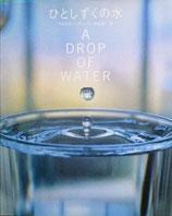 ひとしずくの水 ウォルター・ウィック