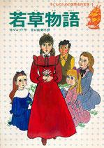 若草物語 子どものための世界名作文学1