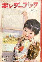 こどものいちねん 観察絵本キンダーブック 第21集第10編 昭和42年1月号