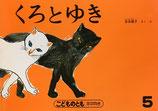 くろとゆき 吉本隆子 こどものとも年中向き1987年5月号