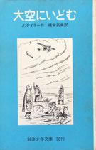 大空にいどむ J.テイラー 岩波少年文庫3072 1975年