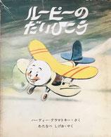 ルーピーのだいひこう  ハーディー・グラマトキー 新しい世界の幼年童話8