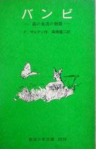 バンビ 森の生活の物語 F.ザルテン 岩波少年文庫2078 1980年