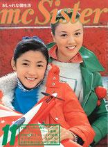 mc Sister エムシー・シスター No.71 1975年11月号
