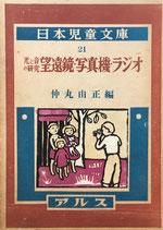 光と音の研究 望遠鏡・写真機・ラジオ 日本児童文庫21 アルス 昭和29年
