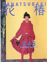 資生堂 花椿546号 1995年