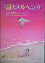 詩とメルヘン 106号  1981年10月号