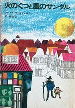 火のくつと風のサンダル ウルズラ=ウェルフェル 新しい世界の童話シリーズ