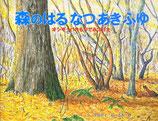 森のはるなつあきふゆ オシギッパのもりでみつけた 古矢一穂 献呈署名