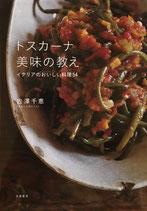 トスカーナ美味の教え イタリアのおいしい料理54 古澤千恵